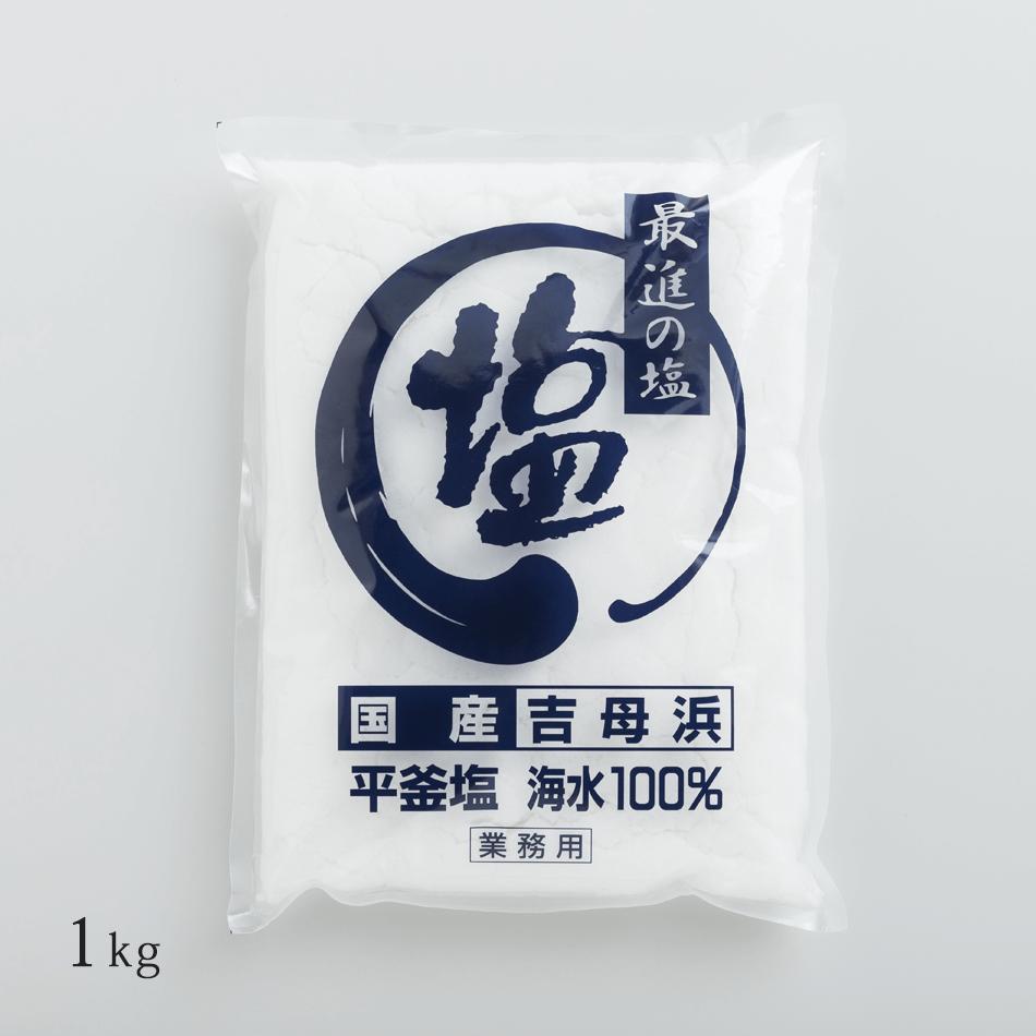 最進の塩 (業務用1kg)