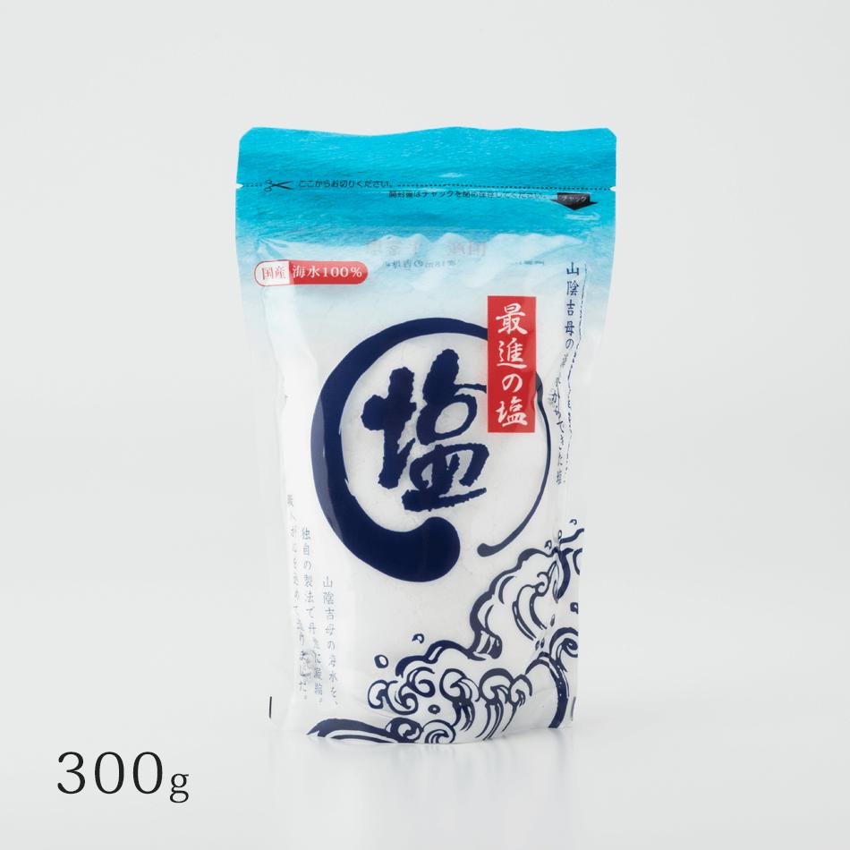 最進の塩(300g)