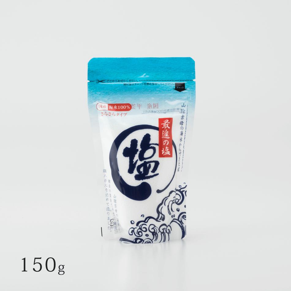 最進の塩 さらさらタイプ(150g)